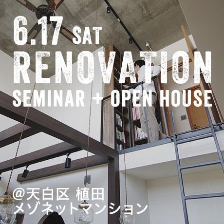 リノベーション・オープンハウス(天白区O様邸)
