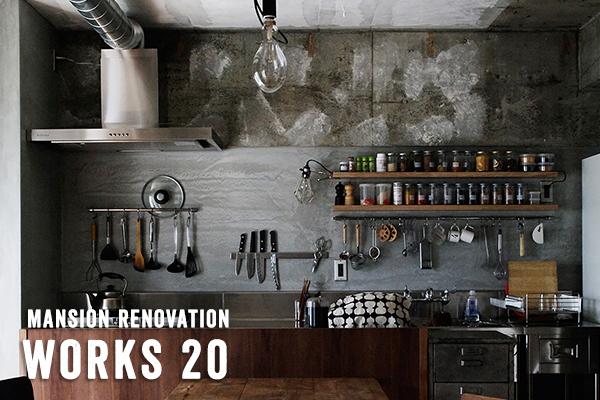 WORKS20「かっこ良く朽ちる家」