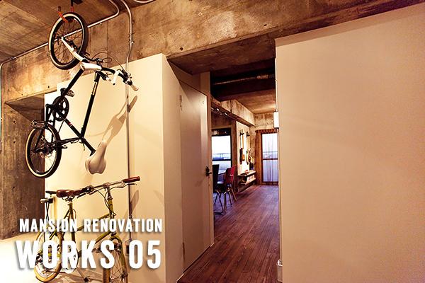 WORKS 05「骨太な趣味空間」名東区・マンション