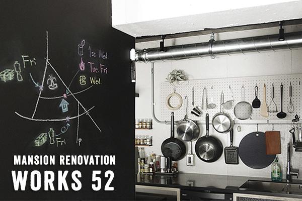WORKS 52「はじまりの家」