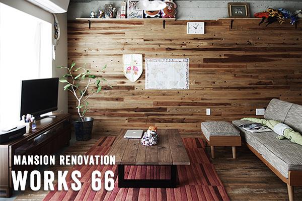 WORKS 66「手づくりのたまり場」