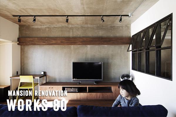 WORKS 80「美しく無骨」