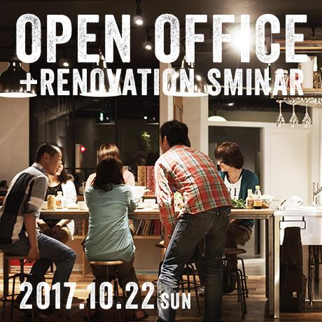 昭和区の制作会社のオフィスのダブル見学会