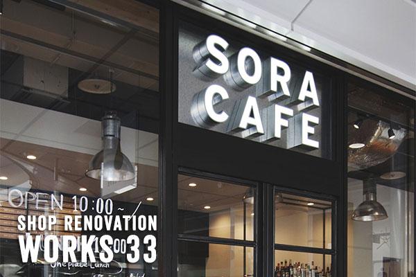 WORKS 32 sora cafe オアシス21店