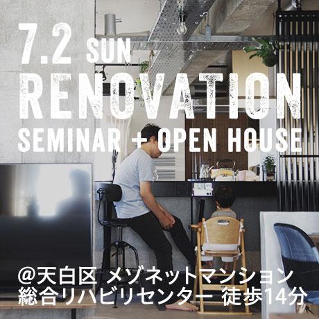 リノベーション・オープンハウス(天白区M様邸)