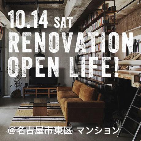リノベーション・オープンライフ(東区K様邸)