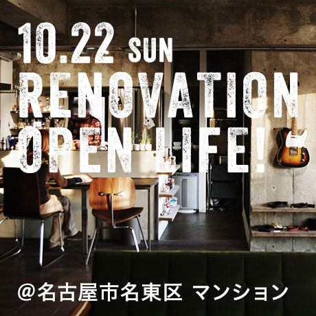リノベーション・オープンライフ(名東区M様邸)