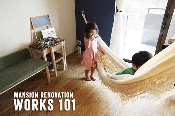 WORKS 101「ファミリースタジオ」瑞穂区・マンション