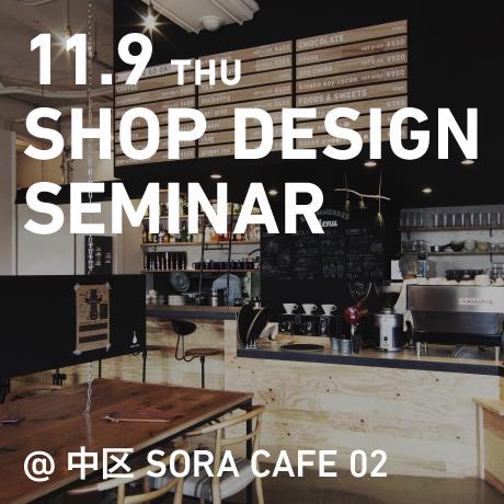 中区のカフェ「SORA CAFE 02」見学会+「8JUKU」セミナー