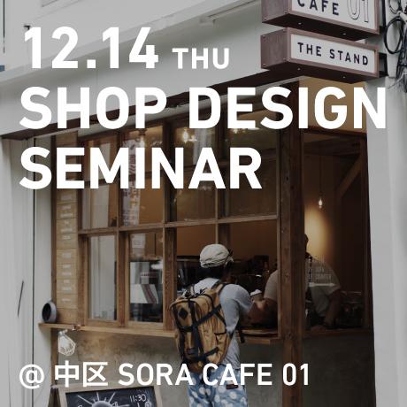 中区のカフェ「SORA CAFE 01」 見学会+セミナー