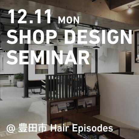 豊田市の美容院「Hair Eisodes」の見学会+セミナー