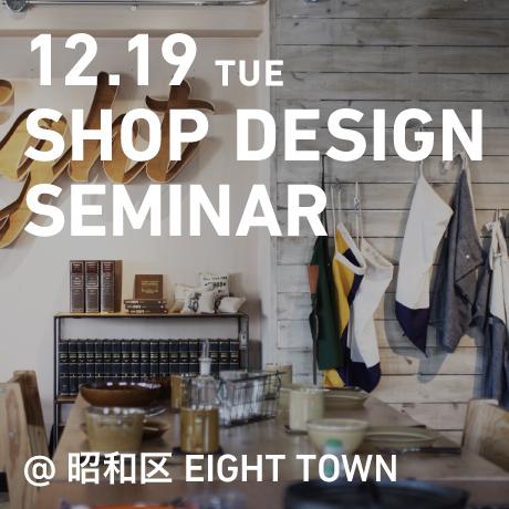 昭和区のインテリアショップ「EIGHT TOWN」の見学会+「8JUKU」セミナー