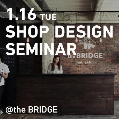 大須の美容院「the BRIDGE」の見学会+セミナー