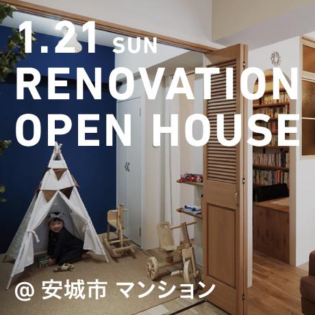 リノベーション・オープンハウス(安城市T様邸)