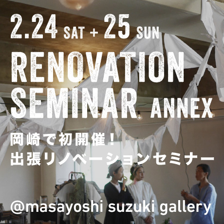 岡崎で初開催!出張リノベーションセミナー@Masayoshi Suzuki Gallery