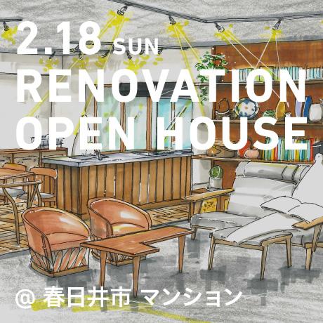 リノベーション・オープンハウス(春日井市S様邸)