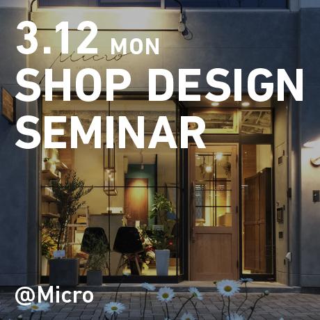 東山公園の美容院「Micro」の見学会+セミナー