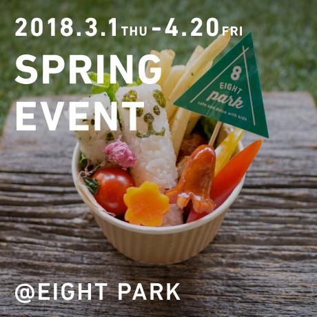エイトパークの春イベント