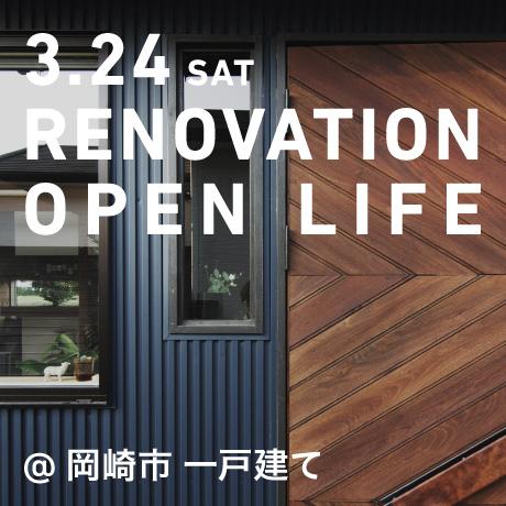 リノベーション・オープンライフ(岡崎市H様邸)