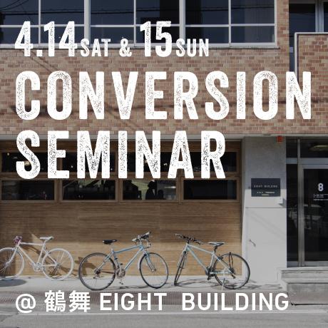 ビル一棟丸ごとリノベーション「EIGHT BUILDING」の見学会+セミナー