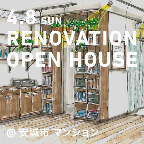 リノベーション・オープンハウス(安城市・U様邸)