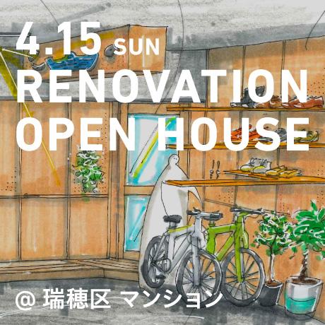 リノベーション・オープンハウス(名古屋市瑞穂区H様邸)