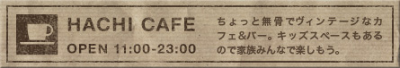 瑞穂区 カフェ&バー ハチカフェ