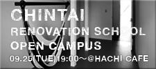 賃貸リノベーションスクール オープンキャンパス