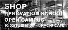 ショップリノベーションスクール オープンキャンパス