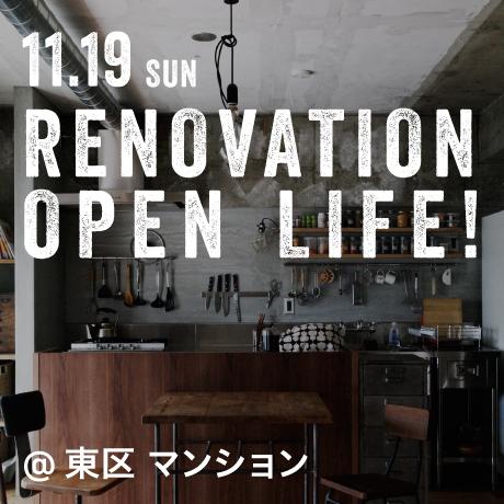リノベーション・オープンライフ(名古屋市東区T様邸)