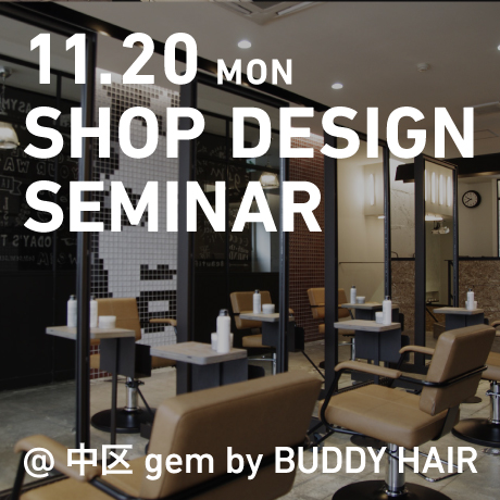 中区の美容院「gem by BUDDY HAIR」の見学会+セミナー