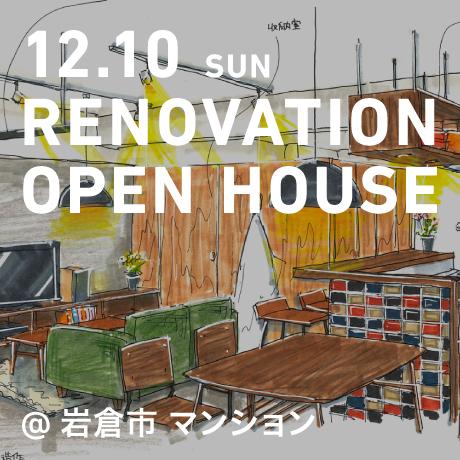 リノベーション・オープンハウス(岩倉市K様邸)