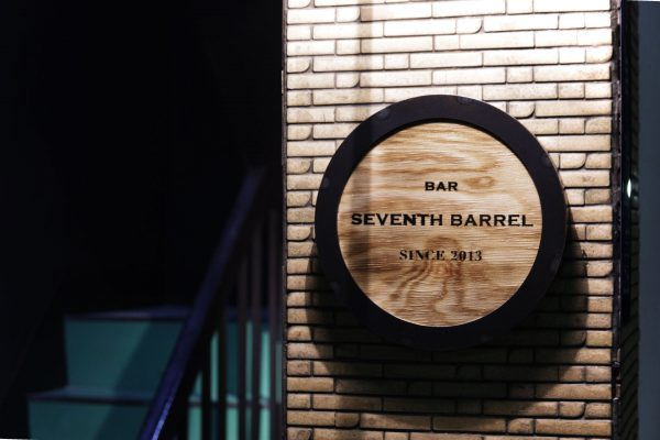 BAR SEVENTH BARREL