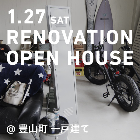 リノベーション・オープンハウス(豊山町I様邸)