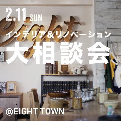 【予約不要】インテリア&リノベーション大相談会