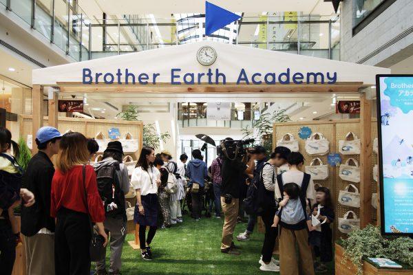 Brother Earthアカデミー イベントブースのデザイン