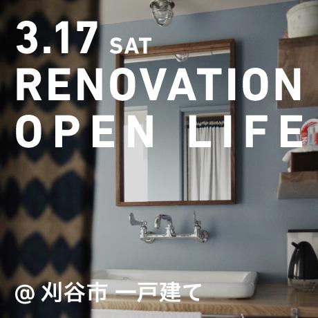 リノベーション・オープンライフ(刈谷市S様邸)