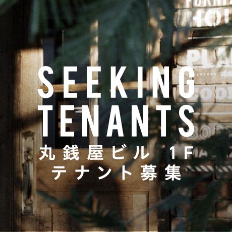 【テナント募集】クリエイティブなビル「丸銭屋ビル」1F