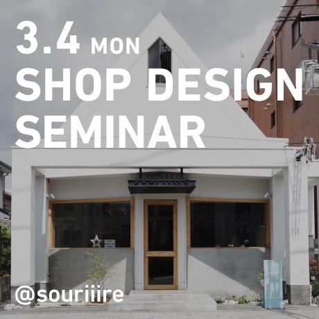 本山の美容院「souriiire」 見学会+セミナー