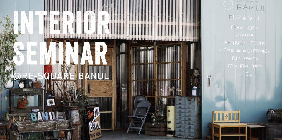 バナルで初開催!住まいづくりセミナー@RE-SQUARE BANUL