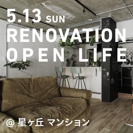リノベーション・オープンライフ(名古屋市名東区F様邸)