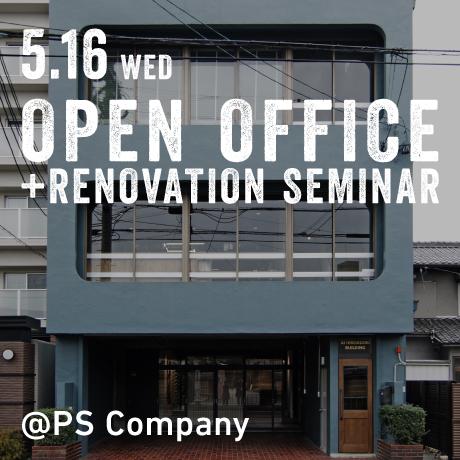 昭和区の空調機器メーカー「PS工業」のオフィスの見学会
