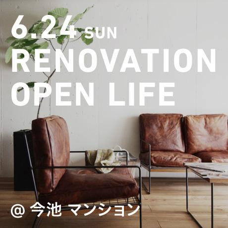 リノベーション・オープンライフ(名古屋市千種区T様邸)