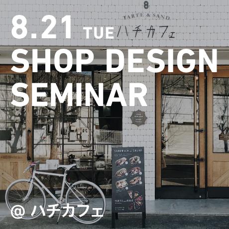 昭和区のカフェ「ハチカフェ」の見学会+「8JUKU」セミナー