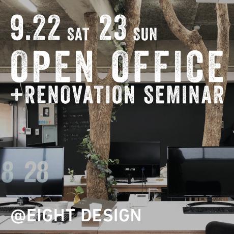 エイトデザイン新オフィスの見学会