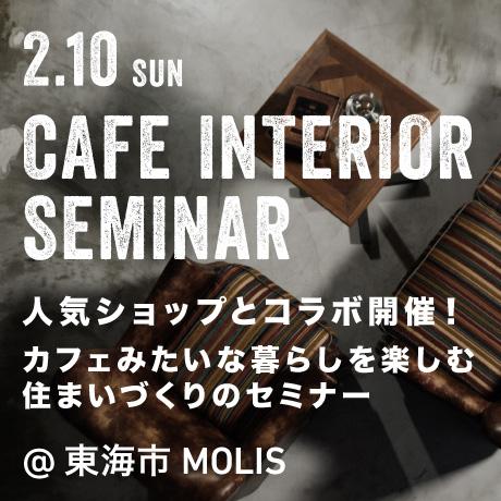 住まいづくりセミナー@MOLIS(東海市)