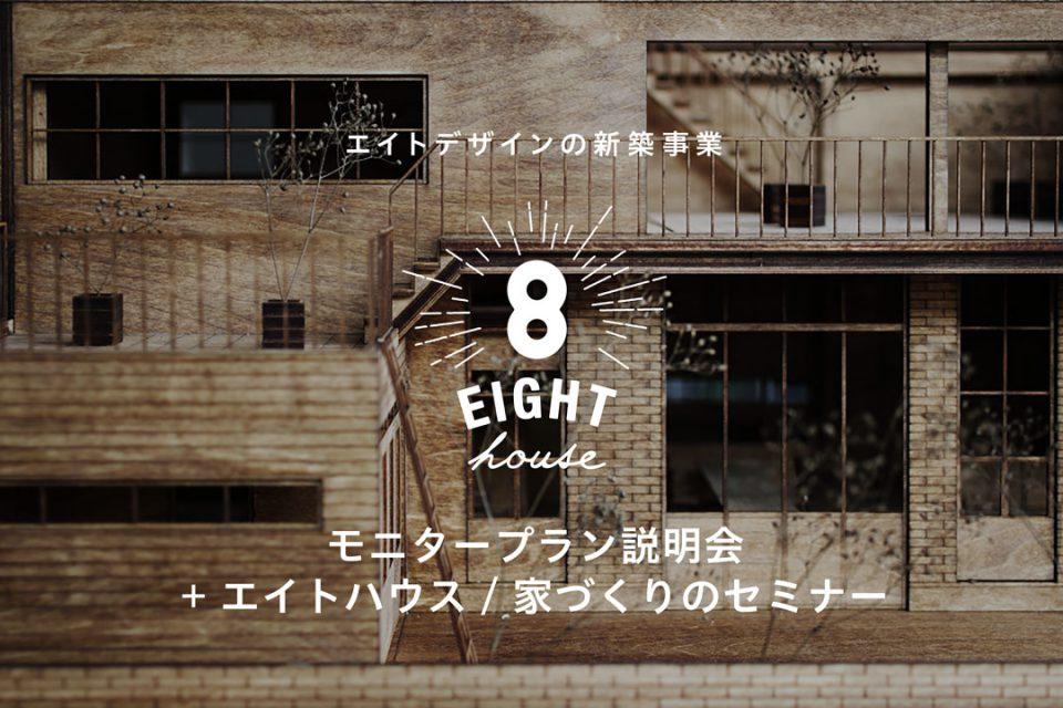【エイトデザインの新築】モニタープラン募集説明会