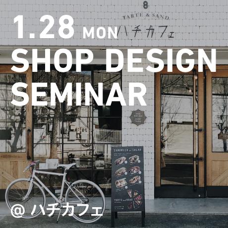 昭和区のカフェ「ハチカフェ 」の見学会+「8JUKU」セミナー