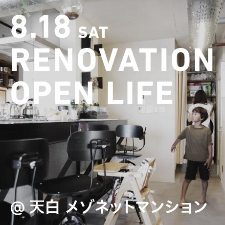 リノベーション・オープンライフ(名古屋市天白区M様邸)