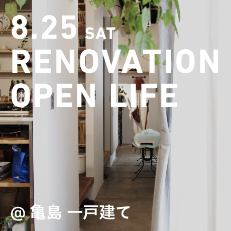 リノベーション・オープンライフ(名古屋市中村区S様邸)